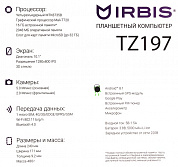 "IRBIS <TZ197b> чёрный MT8735B/2/16Gb/4G/GPS/WiFi/BT/Andr8.1/10.1""/0.48 кг"