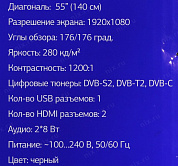 "55""   LED ЖК телевизор Hyundai H-LED55F401BS2 (1920x1080, HDMI, USB, DVB-T2)"